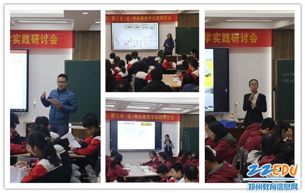 郑州回中学历案教学课堂上,教师各展风采