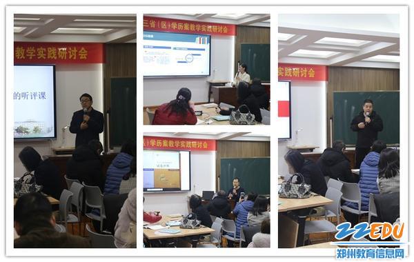 郑州回中四位教师分享学科核心素养落地良方