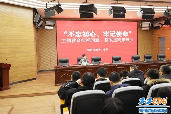 郑州12中举行检视问题、整改提高推进会向全体教职工征求意见
