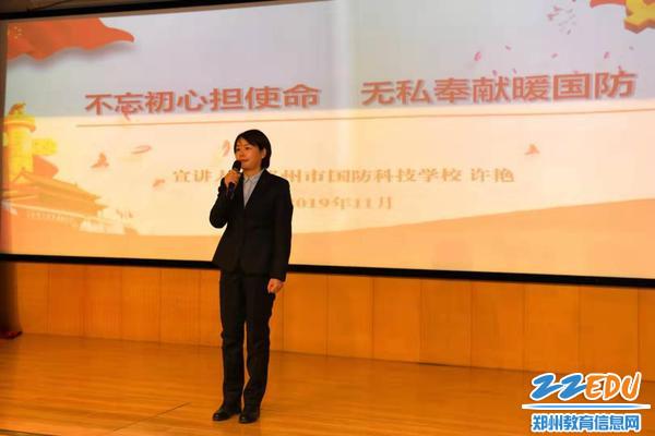郑州市国防科技学校许艳老师分享周超校长的故事