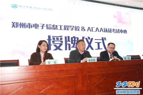 郑州市电子信息工程学校举行ACAA认证考试中心成立仪式