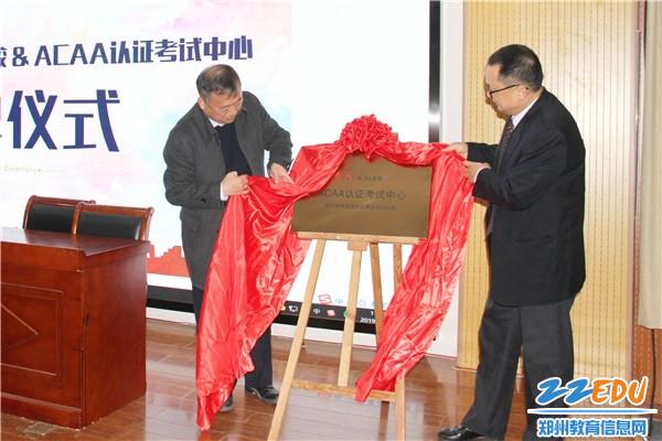 李京辉校长和郑文总经理共同揭牌