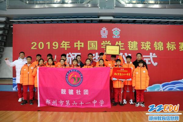 中国大学生体协毽球分会秘书长郑治伟、裁判长于泗汰与运动队合影