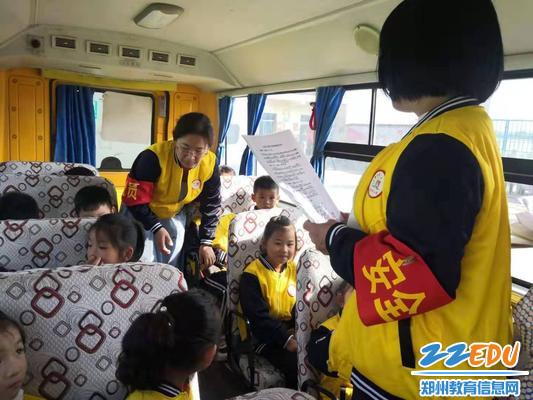 校车乘车安全
