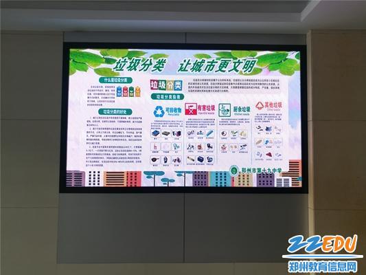 3学校利用电子屏宣传垃圾分类知识_副本