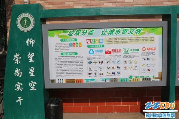6学校利用宣传栏宣传垃圾分类知识_副本