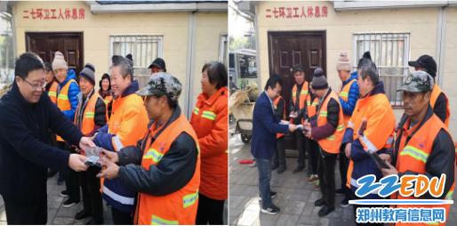 郑州57中党委副书记徐谦、工会主席郭丰洲带领志愿者们为环卫工人送上温暖的手套和防 雾霾口罩