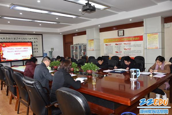 1郑州42中每周坚持党员干部集中研讨学