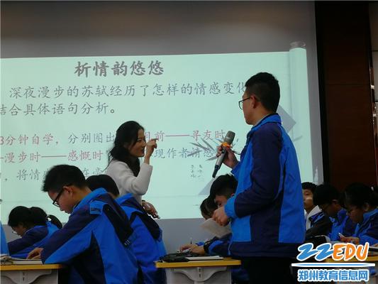 2.郑州高新一中王双老师授课