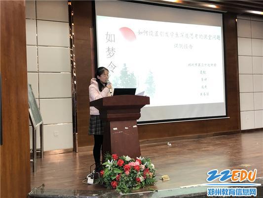 4.郑州市三十七中李妍老师汇报