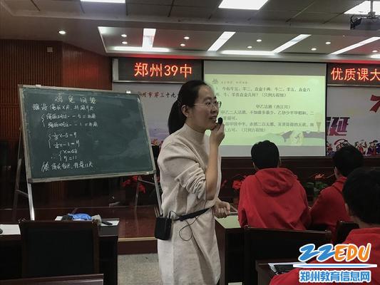 PhotoCap_1  孙洁老师讲授《二元一次方程组应用——鸡兔同笼》