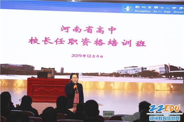 1.河南省高中校长任职资格培训班在郑州11中开讲