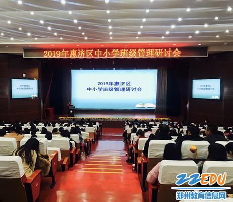 1.惠济区举行2019年中小学班级管理研讨会_调整大小