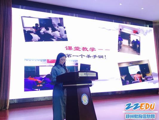 3.郑州市第79中学常伟老师作班级管理经验交流_调整大小