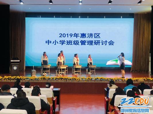 4.江山路第一小学市级名班主任工作室成员展示班级管理情景剧_调整大小