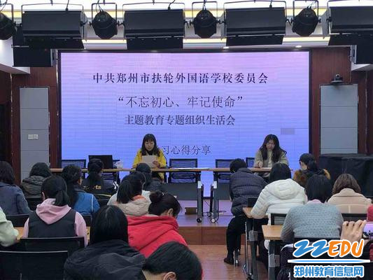 """小学支部召开党员教师""""不忘初心 牢记使命""""组织生活会"""
