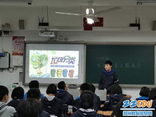 2.全校各班召开垃圾分类主题教育班会1 - 副本