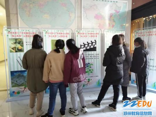 郑州12中举行心理图片展