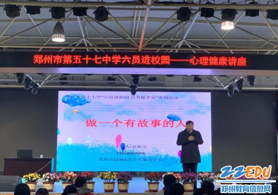 12355青少年服务中心袁林方主任主讲本次讲座