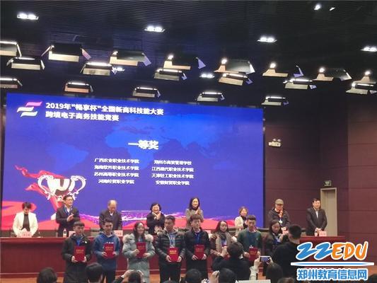 郑州市商贸管理学校在全国新商科