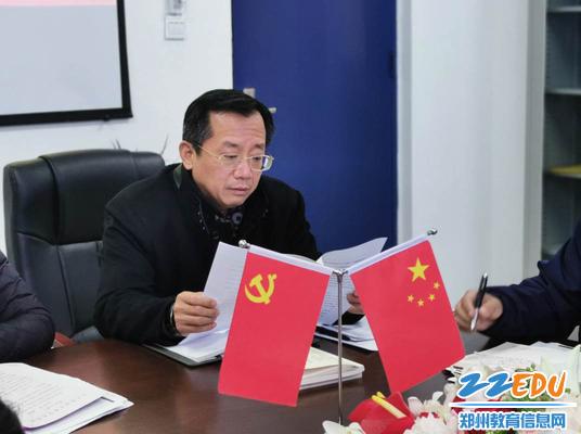 党委书记魏勇带头进行个人剖析