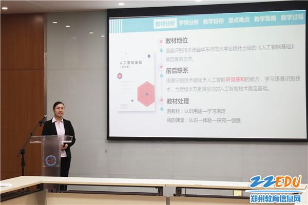 徐青青老师做《言听计从》课例展示