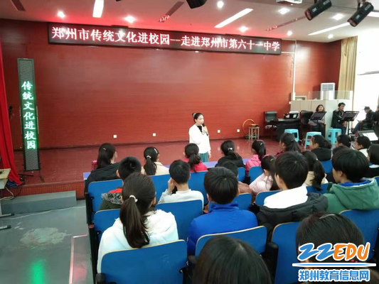 """郑州市""""传统文化进校园""""走进郑州市第六十一中。节目即将开始!"""