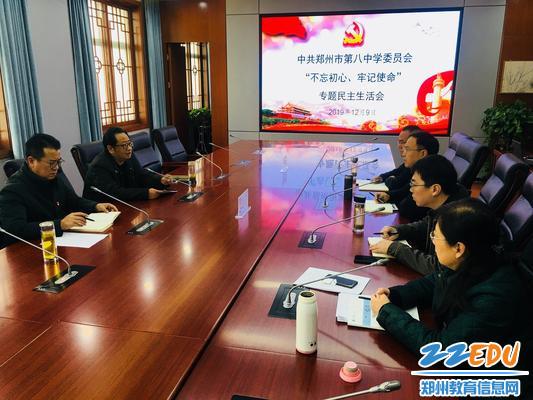 """中共郑州市第八中学委员会开展""""不忘初心、牢记使命""""专题民主生活会"""