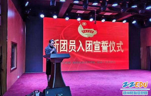 校团委副书记李晓培宣布入团决定