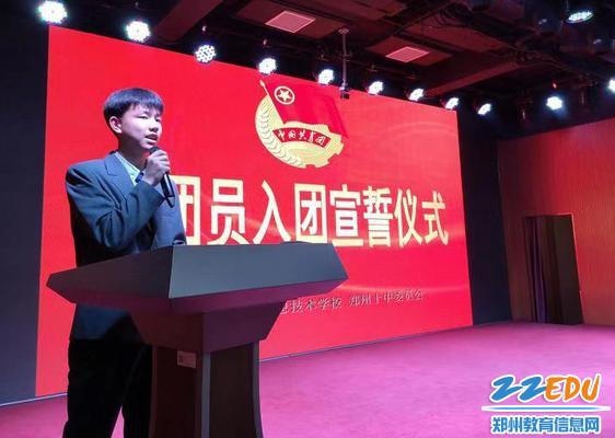 新团员代表周宇坤发言