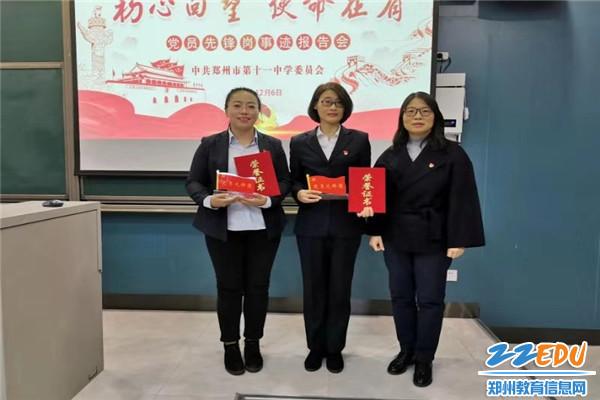 1.党委书记杨志娟为党员先锋岗教师颁奖