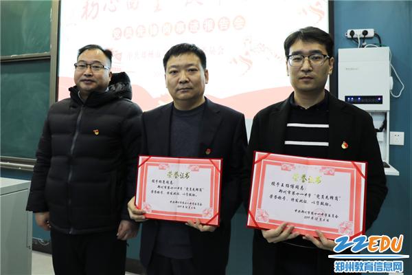3副校长王冬魁为党员先锋岗教师颁奖