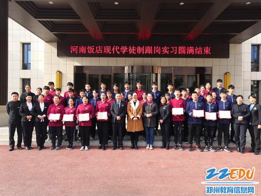 4河南饭店为学生们颁发学习合格证书