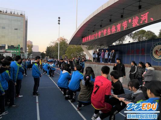 郑州市第107中学体育节拔河比赛