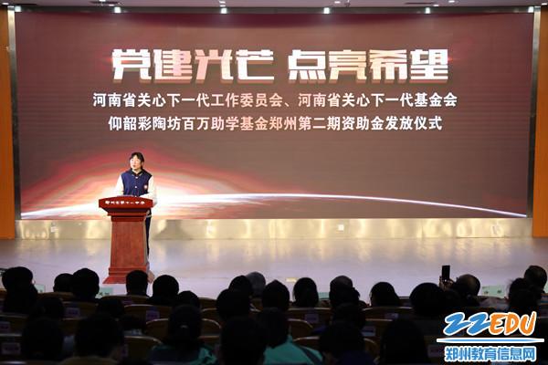 """1 关心下一代""""党建光芒·点亮希望""""百万公益助学活动第二期资助金发放仪式在郑州11中举行。"""