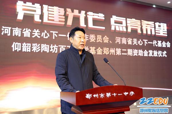 4 郑州市教育局党组成员、副调研员、市教育局关工委名誉主任郭跃华讲话
