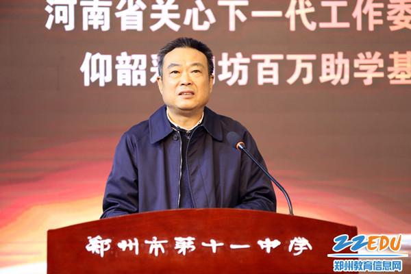 5 河南省关心下一代基金会理事长邹文珠作总结讲话