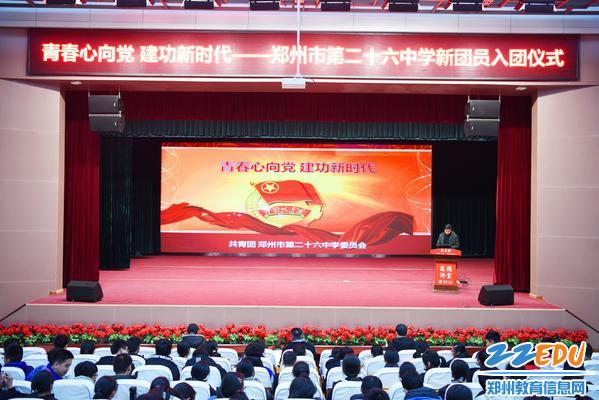 1.入团宣誓仪式暨主题团课活动在体育训练馆一楼报告厅举行