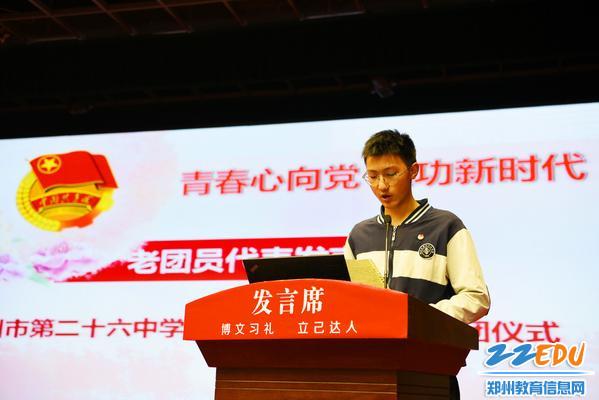 老团员代表九十班杨天桦发言