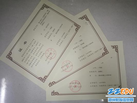 3荣获郑州市优质课证书