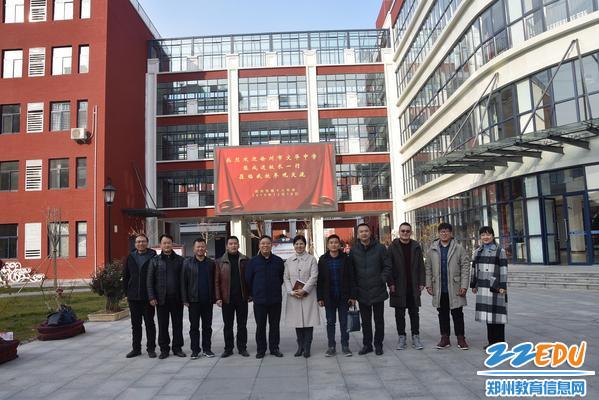 郑州18中和文华中学领导合影留念