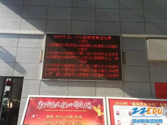 2学校大屏公示表扬获奖选手