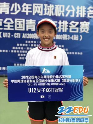 杨苒获耐克U12双打冠军
