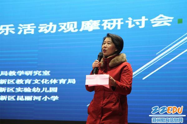 2.郑州市郑东新区教育文化体育局教研室负责人杨鸣致辞