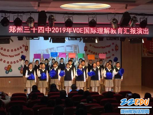 1 郑州34中成功开展2019国际理解教育成果汇演