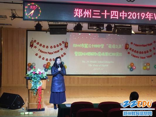 4 郑州34中教学校长王远荣对学生提出希望,并送上了新年祝福