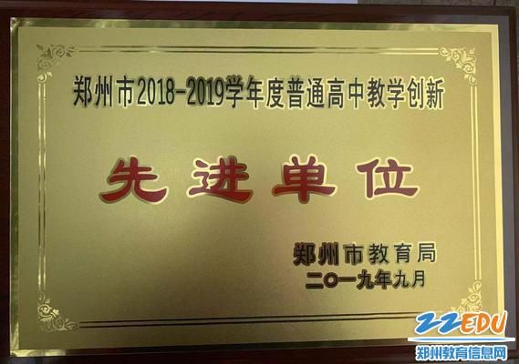 """5连续8年蝉联""""郑州市普通高中教学创新先进单位"""""""
