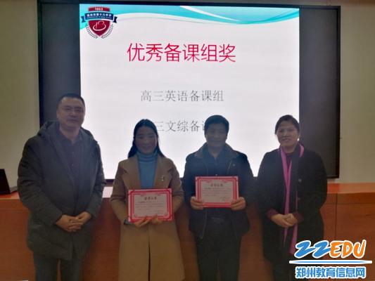 学校领导为获得优秀备课组奖的老师颁奖1