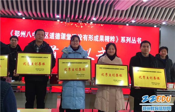 2、教科室卢晓燕主任代表学校上台领取优秀主创集体奖