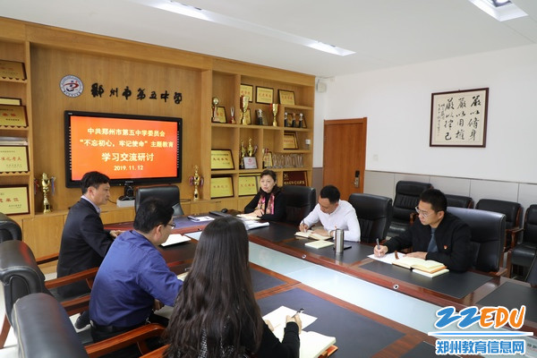 主题教育研讨会